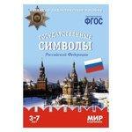 Набор карточек Мозаика-Синтез Мир в картинках. Государственные символы Российской Федерации 29.5x20.5 см 8 шт.