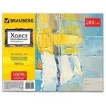 Холст BRAUBERG ART CLASSIC на картоне 50 х 70 см (191022)