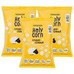 Попкорн Holy Corn Сладко-соленый готовый, 80 г (3 шт.)