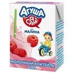 Коктейль молочный Агуша «Я Сам!» малина (с 1 года) 2.5%, 0.2 л