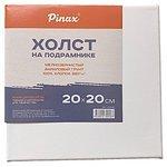 Холст Pinax на подрамнике 20х20 см (20.2020)