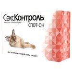 Спот-Он для кошек капли 3мл СексКонтроль