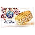 Мороженое 48 КОПЕЕК пломбир с соленой карамелью 80 г