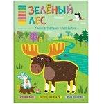 Книжка Мозаика-Синтез В мире животных - Зеленый лес