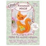 Тутти Набор для изготовления игрушки Кошечка Муся (03-10)