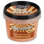 Особая Серия Крем-скраб для тела Чао, какао