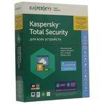 Лаборатория Касперского Total Security Multi-Device (2 устройства, 8 месяцев) коробочная версия