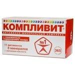 Фармстандарт-УфаВИТА Компливит с пониженным содержанием сахара таб. №365